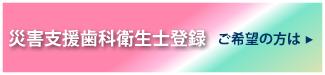 日本歯科衛生士会バナー2